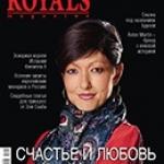Печать каталогов печать журнала Роялс Royals magazine Москва РостАрт 2014 номер 1