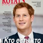 Печать каталогов печать журнала Роялс Royals magazine Москва РостАрт 2014 номер 2