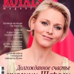 Печать каталогов печать журнала Роялс Royals magazine Москва РостАрт 2015 номер 1
