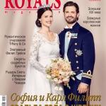 Печать каталогов печать журнала Роялс Royals magazine Москва РостАрт 2015 номер 3