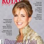 Печать каталогов печать журнала Роялс Royals magazine Москва РостАрт 2016 номер 1