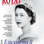 Печать каталогов печать журнала Роялс Royals magazine Москва РостАрт 2016 номер 2