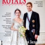 Печать каталогов печать журнала Роялс Royals magazine Москва РостАрт 2017 номер 1