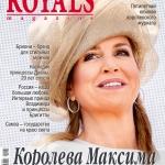 Печать каталогов печать журнала Роялс Royals magazine Москва РостАрт 2017 номер 3