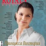 Печать каталогов печать журнала Роялс Royals magazine Москва РостАрт 2017 номер 4