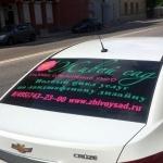 Плоттерная резка пленки для рекламы на автомобиле пример РостАрт Москва 2016