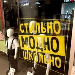 Плоттерная резка пленки выборка накатка на монтажную пленку РостАрт Москва 2017
