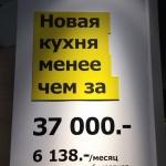 Интерьерная печать на пластике уф-печать плоттерная резка пленки пример Москва 2017