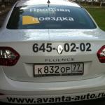 Брендирование автомобиля плоттерная резка для Renault Рено 2014год РостАрт0311