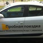 Брендирование автомобиля плоттерная резка для Renault Рено 2014год РостАрт 0312
