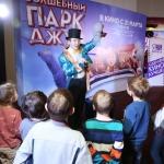 Пресс-волл фотозона премьера мультфильма Волшебный парк Джун Москва 2019