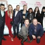 Пресс-волл фотозона премьера фильма Семь Ужинов команда фильма Москва 2019