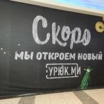 Широкоформатная печать оформление временного фасада фуд корта ресторана УРЮК торгового центра Ривьера пример 0778 2016год