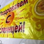 Широкоформатная печать на баннере дизайнерские работы РостАрт Москва 2017 7024