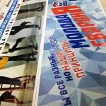 Широкоформатная печать на баннере на заказ дизайнерские услуги Молодая Россия Единая Россия РостАрт Москва 2018