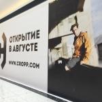 Широкоформатная печать оформление временного фасада магазина CROPP торгового центра Ривьера пример 0777 2016год