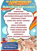 Штендер Дом Культуры РостАрт 197