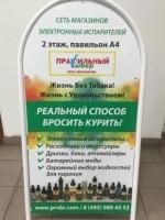 Штендер РостАрт 301