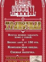 Штендер РостАрт Трапезная Храма Христа Спасителя РостАрт 307