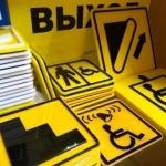 Изготовление тактильных табличек для МГН печать наклеек со шрифтом Брайль РостАрт Москва 2017 5621