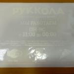 Печать на прозрачной пленке уф-печать белилами наклейка вывеска для итальянского кафе РостАрт Москва 2018