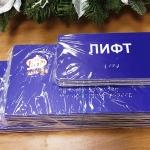 Изготовление тактильных табличек на заказ с дублированием шрифта Брайль полноцветная уф-печать РостАрт Москва 2017