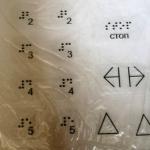 Изготовление тактильных наклеек для лифта интерьерная уф-печать на пленке плоттерная резка пленки РостАрт 2019
