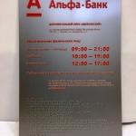 Печать табличек стендов Уф-печать с белилами с дублированием шрифта Брайль РостАрт Москва 2017
