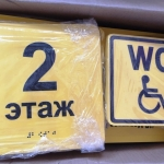 Изготовление тактильных табличек пластик таблички брайль на пластике уф-печать на пластике изготовление мнемосхем для инвалидов Москва РостАрт 2018 6902
