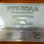 Печать на прозрачной пленке уф-печать белилами тактильная наклейка тактильная вывеска для итальянского кафе РостАрт Москва 2018