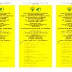 УФ-печать тактильных табличек фасадных вывесок с дублирование шрифта Брайль РостАрт Москва 2017