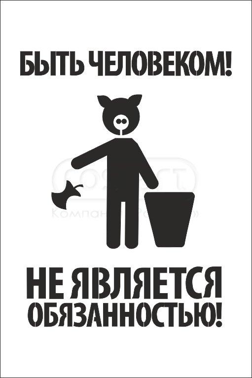 Открытки поздравления, картинки с надписями о соблюдении чистоты