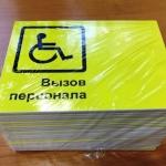 Изготовление тактильных табличек Вызов персонала для маломобильных групп населения РостАрт Москва 2018 3518