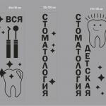 Плоттерная резка пленки дизайнерские услуги РостАрт Москва 2017