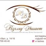 Дизайнерские услуги разработка дизайна визитки для студии Юлии Бородиной РостАрт Москва 2017 509