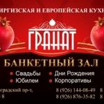 Дизайнерские услуги разработка дизайна визитки банкетный зал РостАрт Москва 2017 534