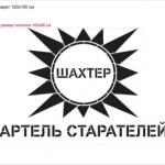 Изготовление трафарета на заказ лазерная резка пластика дизайнерские услуги подготовка макета к резке РостАрт Москва 2017 5515