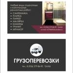 Дизайнерские услуги разработка дизайна визитки Грузоперевозки РостАрт Москва 2017 566
