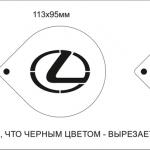 Изготовление трафаретов для кофе из пластика для автосалона Лексус РостАрт Москва 2017 6421