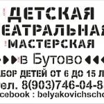 Изготовление трафаретов из пластика ПЭТ лазерная резка пластика РостАрт Москва 2017 6447