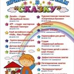 Интерьерная печать на баннере дизайнерские услуги РостАрт Москва 2017