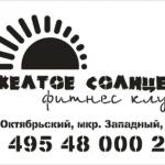 Изготовление трафарета из пластика на заказ для фитнес клуба РостАрт Москва 2017