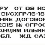 Изготовление трафарета из пластика на заказ лазерная резка трафарета на заказ из пластика для ЖД компании РостАрт Москва 2017