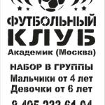 Изготовление трафарета из пластика на заказ лазерная резка трафарета на заказ из пластика для Футбольного клуба РостАрт Москва 2017