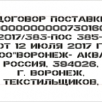 Изготовление трафарета большого размера для маркировки груза на заказ лазерная резка пластика ПЭТ РостАрт Москва 2018 8641