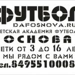 Изготовление трафарета на заказ лазерная резка пластика ПЭТ РостАрт Москва 2018 8719