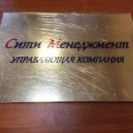 Изготовление фасадных табличек фасадная табличка на заказ под золото РостАрт Москва 2018