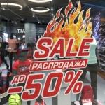Интерьерная печать на пленке плоттерная резка для магазина Распродажа Москва 2018