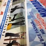 Широкоформатная печать на баннере на заказ дизайнерские услуги РостАрт Москва 2018