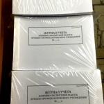 Изготовление бланков на заказ изготовление тетрадей журнал учета клинико-экспертной работы для поликлиники оперативная полиграфия  РостАрт Москва 2018